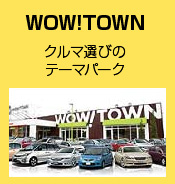 WOW!TOWN クルマ選びのテーマパーク