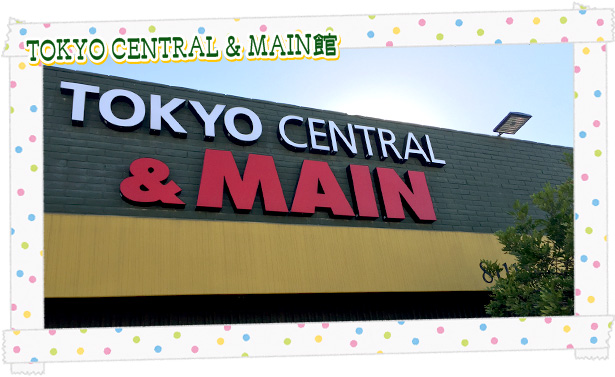 TOKYO CENTRAL & MAIN館