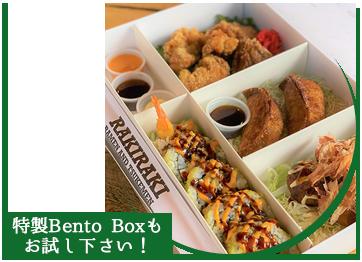 特製Bento Boxもお試し下さい!