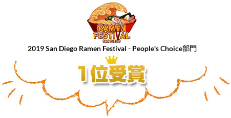 2019 San Diego Ramen Festival - People's Choice部門 1位受賞
