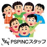 PSPINCスタッフ