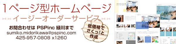 PSPinc ( Pacific Software Publishing, Inc. ) 1ページ型ホームページ イージーオーダーサービス 低価格でさくっ!と作成 お問い合わせはPSPinc緑川まで