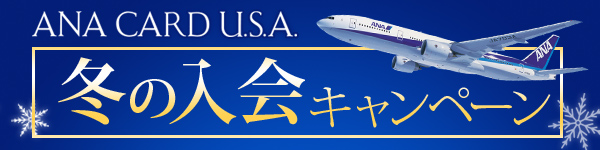 Prestige International ANA CARD U.S.A. 冬の入会キャンペーン