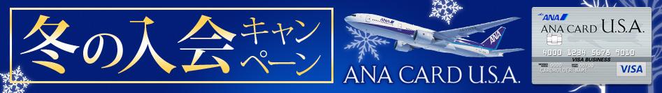 Prestige International ANA CARD U.S.A. 冬の入会キャンペーン
