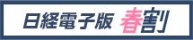 日本経済新聞 米州版 ( Nikkei America, Inc. ) 日経電子版 春割 無料 日本経済新聞