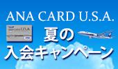 Prestige International ANA Card USA 夏のキャンペーン 初年度年会費無料