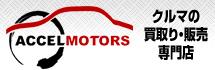 アクセルモータース 中古車 買取・販売の専門店 ( Accel Motors ) クルマの買取り・販売専門店