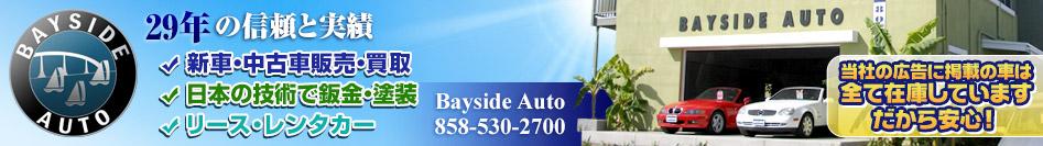 中古車・新車販売 買い取 短期 長期リース レンタカー 修理 板金 ( Bayside Auto, Inc. ) 29年の信頼と実績 BaysideAuto 858-530-2700 新車、中古車販売 日本の技術で鈑金・塗装 リース・レンタカー 当社の広告に掲載の車は全て在庫しています。だから安心!