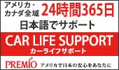 Prestige International PREMIO_CAR LIFE SUPPORTアメリカ・カナダ全域24時間365日日本語でサポート