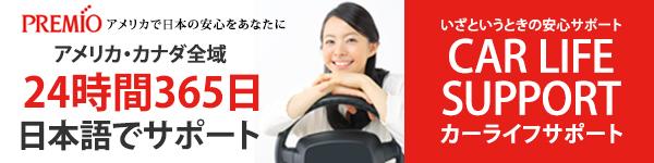 Prestige International PREMIO アメリカ・カナダ全域 24時間365日 日本語で安心サポート CAR LIFE SUPPORT カーライフサポート