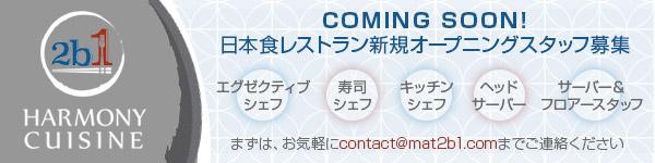Harmony Cuisine 2B1 日本食 | 日本酒 | ワイン Coming Soon! 日本食レストラン新規オープニングスタッフ募集 まずは、お気軽にcontact@mat2b1.comまでご連絡ください