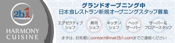 Harmony Cuisine 2B1 ハーモニー | 日本食 | 日本酒 | ワイン グランドオープニング中 日本食レストラン新規オープニングスタッフ募集 まずは、お気軽にcontact@mat2b1.comまでご連絡ください