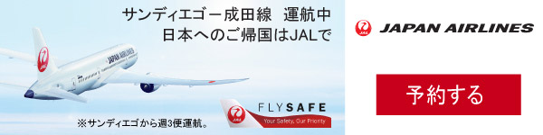 Japan Airlines ( JAL ) JAL  米州出発便 運航のお知らせ
