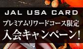 Prestige International JAL USA CARD