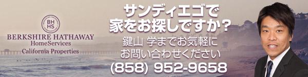 鍵山 学 San Diego サンディエゴ 不動産 ( Manabu Kagiyama - Berkshire Hathaway HomeServices California Properties ) サンディエゴで家をお探しですか?鍵山 学までお気軽にお問い合わせください 310-554-6407