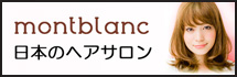 モンブラン ( MONTBLANC HAIR FIELD ) montblanc 日本のヘアサロン