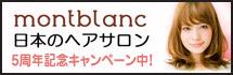 モンブラン ( MONTBLANC HAIR FIELD ) montblanc 日本のヘアサロン 5周年記念キャンペーン中!