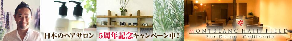 モンブラン ( MONTBLANC HAIR FIELD ) 日本のヘアサロン 5周年記念キャンペーン中!