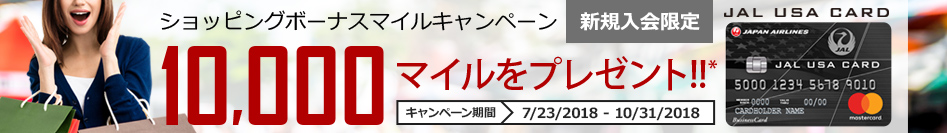 Prestige International JAL USA CARD 新規入会限定 ショッピングボーナスマイルキャンペーン 10,000マイルをプレゼント!