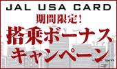 Prestige International JAL USA CARD 期間限定!搭乗ボーナスキャンペーン