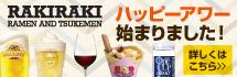 ラキラキ ラーメン&つけ麺 ( RAKIRAKI Ramen and Tsukemen ) 月~金曜日の3時から5時はハッピーアワー!