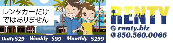 レンティ ( Renty ) レンタカーだけではありません RENTY renty.biz 858.650.0066 Daily $29 / Weekly $99 / Monthly $299