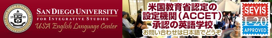 語学学校 USA English Language Center at SDUIS サンディエゴ オールドタウン ( San Diego University for Integrative Studies (SDUIS) ) 米国教育省認定の 設定機関(ACCET)承認の英語学校 お問い合わせは日本語でどうぞ