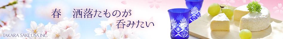 宝酒造 ( TAKARA SAKE USA INC ) 春 洒落たものが呑みたい