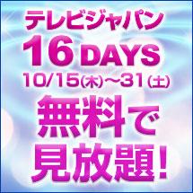 テレビジャパン ( TV Japan ) TV Japan 16 Days 無料で見放題