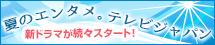 テレビジャパン ( TV Japan ) 夏のエンタメ。テレビジャパン 新ドラマが続々スタート!
