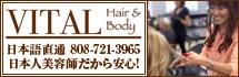VITAL Hair & Body 日本人美容師 ミッションバレー ヘアーカット ヘアーカラー パーマ 縮毛矯正 ハイライト オンブレ バリアージェ トリートメント セットアップ