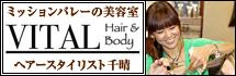 ヘアースタイリスト千晴 ( VITAL Hair & Body ) ミッションバレーの美容室 VITAL Hair & Body ヘアースタイリスト千晴