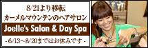 ヘアースタイリスト千晴 (Joelle's Salon & Day Spa ) 8/21より移転 カーメルマウンテンのヘアサロン Joelle's Salon & Day Spa - 6/13~8/20まではお休みです -