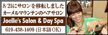 ヘアースタイリスト千晴 (Joelle's Salon & Day Spa ) 8/21からサロン移転カーメルマウンテンのヘアサロンJoell's Salon & Day Spa