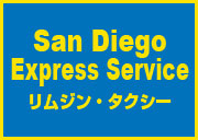 リムジンサービス サンディエゴ エクスプレス - San Diego Express Service