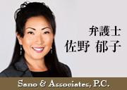 リビングトラスト、相続、遺言書 弁護士 佐野&アソシエーツ - Sano & Associates, P.C.