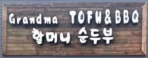 Grandma Tofu & BBQ
