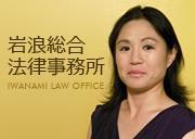 トラスト・会社法・雇用法・契約・不動産法 弁護士 岩浪総合法律事務所 - Iwanami Law Office