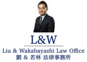 劉 & 若林法律事務所 - Liu & Wakabayashi Law Office