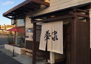 Yu Me Ya - Sake House