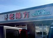 Green China Grill