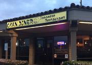 おかんダイナー - Okan Diner