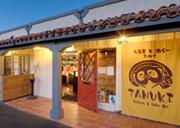 たぬき - 茶屋x酒バー - Tanuki - Ochaya x Sake Bar