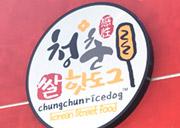 Chung Chun Rice Dog