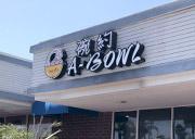 碗約 - A-Bowl