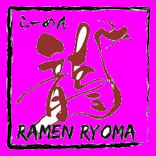 ラーメン龍馬 - ヒルクレスト店- - Ramen Ryoma -Hillcrest-