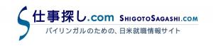 グローバルキャリアパートナーズ 仕事探し.com - Global Career Partners Inc. Shigotosagashi.com