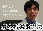岩本指鍼術療法 - Iwamoto Shishinjutsu Therapy