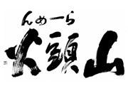 らーめん「山頭火」 - Santo-ka