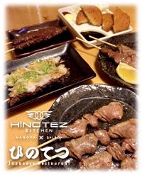 日本食レストラン ひのてつ